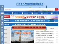 广州市人力资源和社会保障局