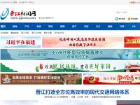 晋江新闻网