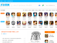 游戏资讯网