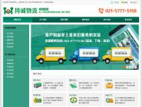 上海物流公司为本站推荐网站