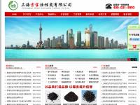 上海活性炭