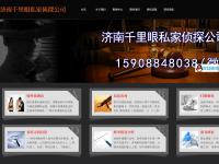 济南私侦网