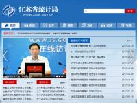 江苏省统计局