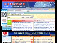 中国建设招标网 官方网站
