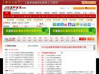 中国招教网