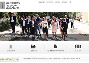 格鲁吉亚移民局官网
