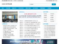 江西省人事考试网
