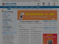苏州大学考研网