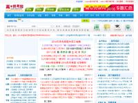 高考资源网,中华水网