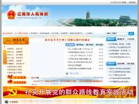 辽阳市人民政府网站