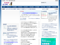 Linux安全網