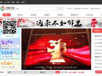 邻里中国网