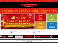辽宁省干部在线学习网