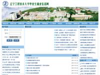 辽宁工程技术大学招生就业网