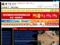 楼兰新闻网