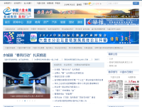 中国六盘水网