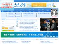 梁山县人力资源和社会保障局