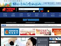 六安新闻网