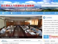 连云港市人力资源和社会保障网