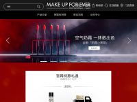 MAKE UP FOR EVER中国官方网站