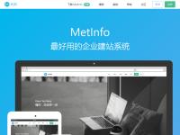 企业网站管理系统