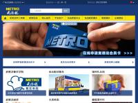麦德龙中国官方网站