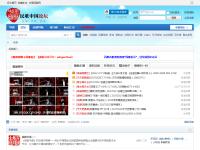 民歌中国论坛