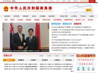 中华人民共和国商务部网站