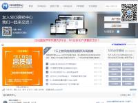 SEO研究中心官网
