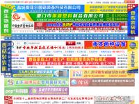 中国食用菌商务网