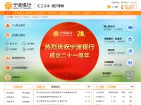 宁波银行官网