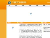 浙江宁波琼予广告公司