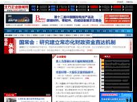 北方企业新闻网