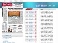 成都日報新聞網