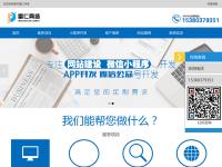 南京app開發