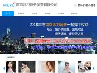 南京私家调查