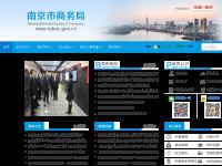 南京市商务局