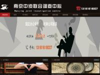 南京商业信息咨询公司