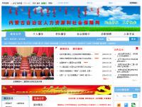 内蒙古自治区人力资源和社会保障网
