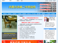 【赤峰二中】-www.nmcfez.com