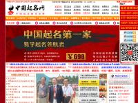 中国起名网