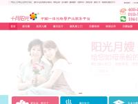 北京十月阳光月嫂公司