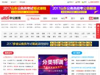 中公教育网