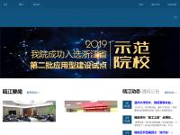【温州大学瓯江学院】-www.ojc.zj.cn