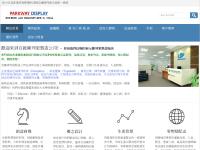 百匯陳列架製造公司