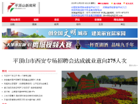 平顶山新闻网