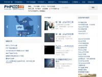 PHP100中文网