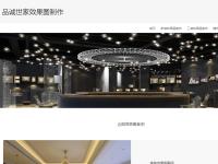 北京品诚世家效果图制作公司