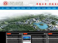 广东省轻工业技师学院