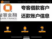 【夸客金融官网】-www.quarkfinance.com
